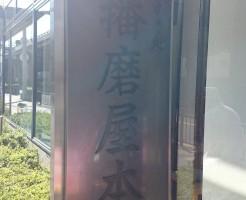 リリーのライダーズカフェ 播磨屋本店