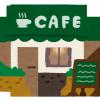 古民家カフェを始めるためにリリーに必要なもの・・・