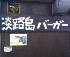 リリーのライダーズカフェ 淡路島バーガー