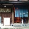 京都 茂庵 もう1回行きたいカフェ