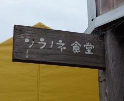 リリーのライダーズカフェ ソラノネ食堂