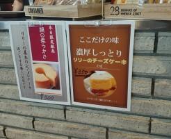 エル・カフェ リリーのチーズケーキとシフォンケーキ